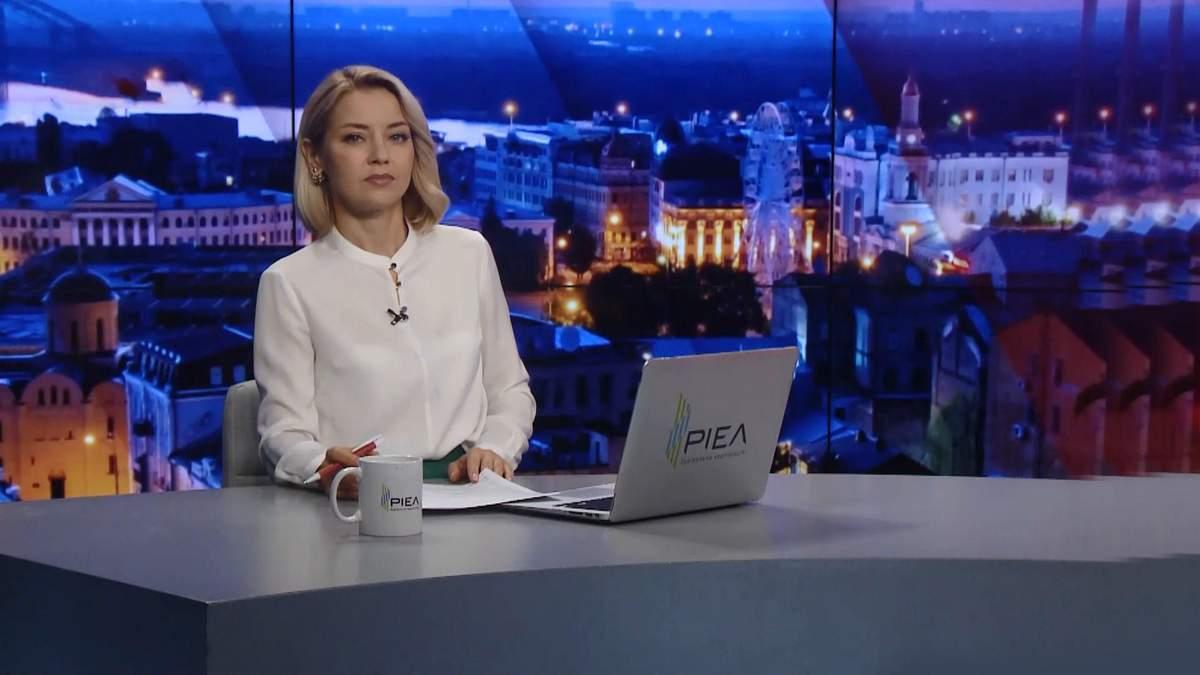 Підсумковий випуск новин за 21:00: Зустріч Зеленського та Макрона. Негода в Україні