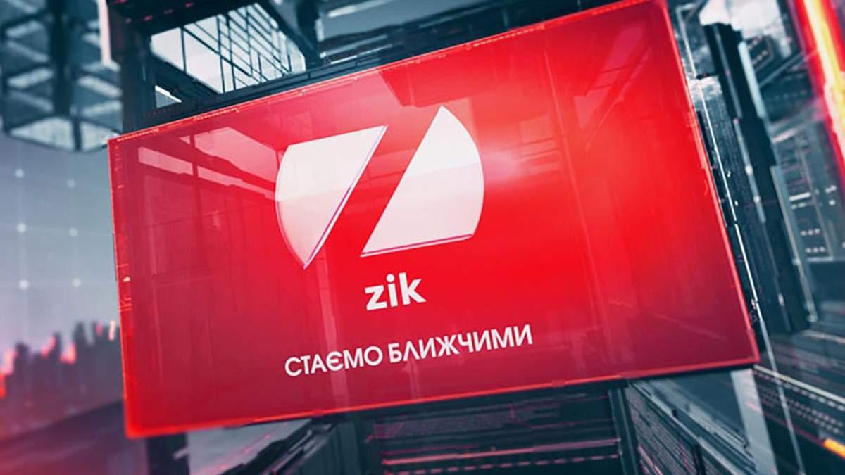 Телеканалу ZIK призначили нове керівництво після покупки соратником Медведчука