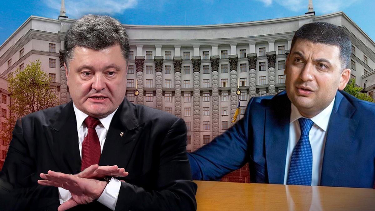 Гройсман против Порошенко