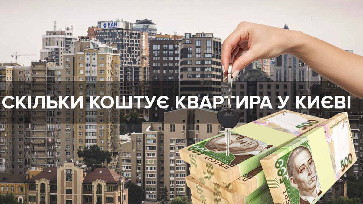 За скільки можна купити квартиру у Києві: інфографіка