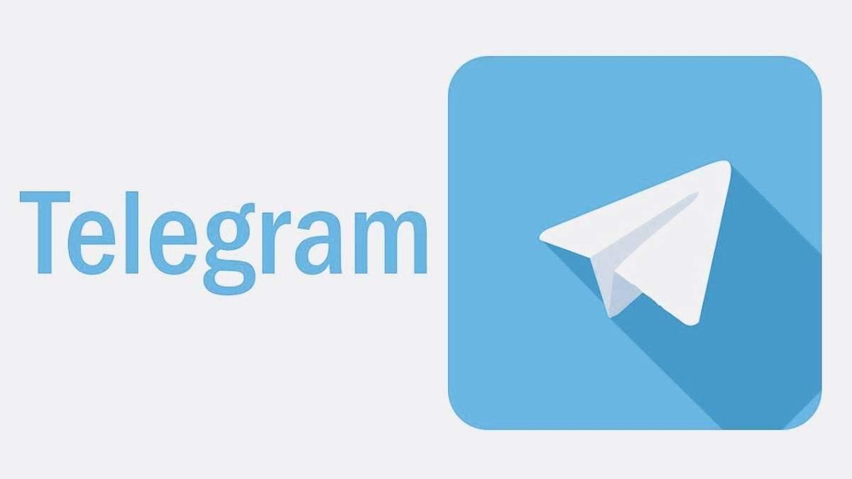У Telegram з'явилась нова функція