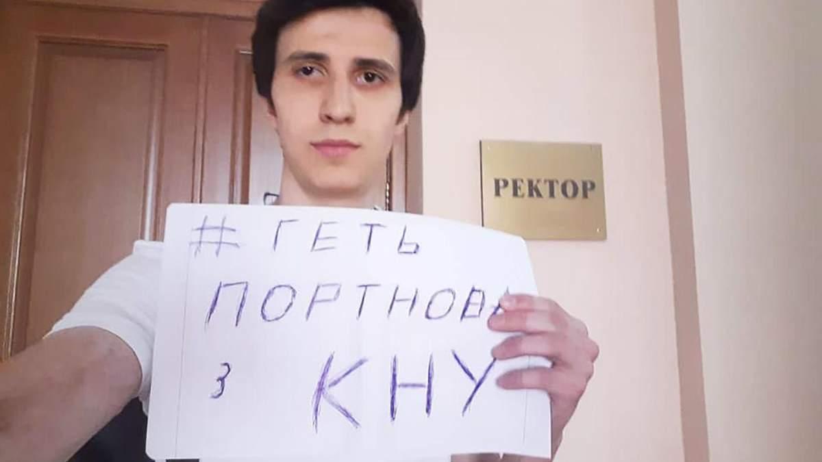 Протест проти Портнова: студент заявив про погрози за участь в акції