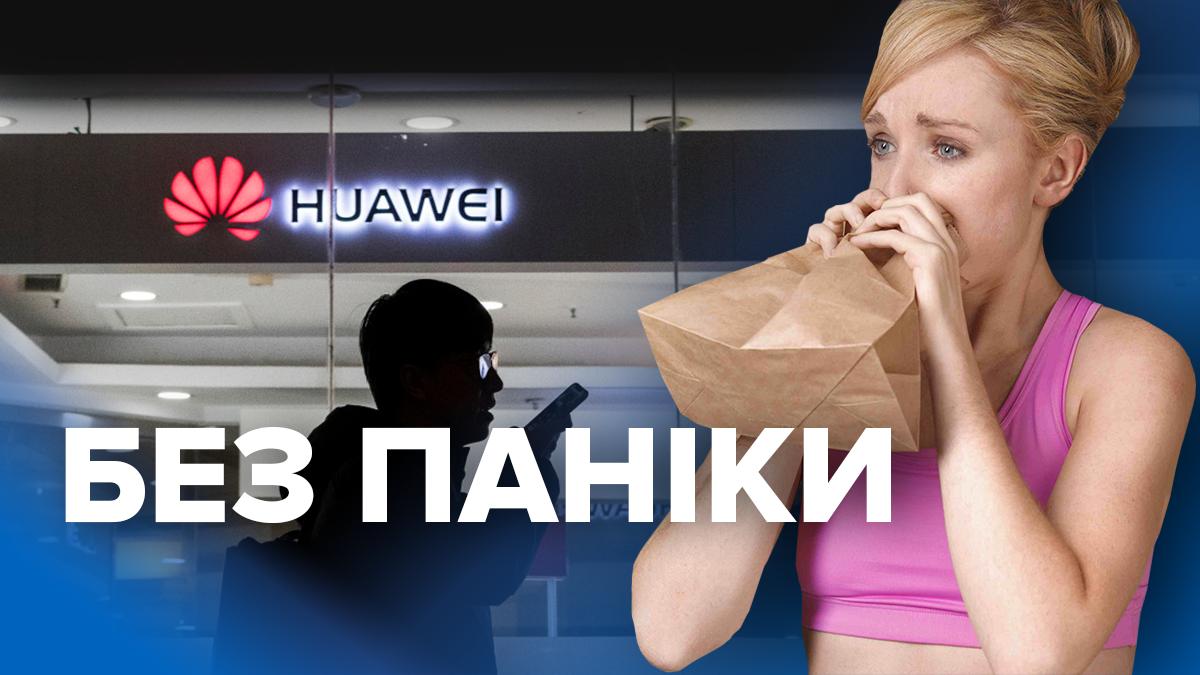 Що буде із пристроями Huawei - міфи і правда