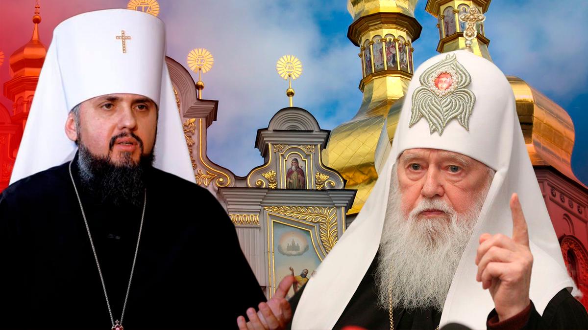 Филарет, ПЦУ и Томос: что происходит в украинской церкви