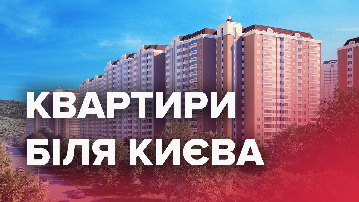 Які квартири найчастіше купували у передмісті Києва від початку року