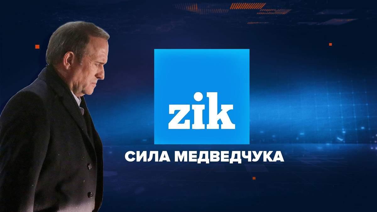 Почему Медведчук купил ZIK