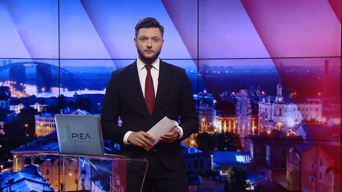 Выпуск новостей за 19:00: Онищенко не вернется в Раду. Антироссийские протесты в Варшаве