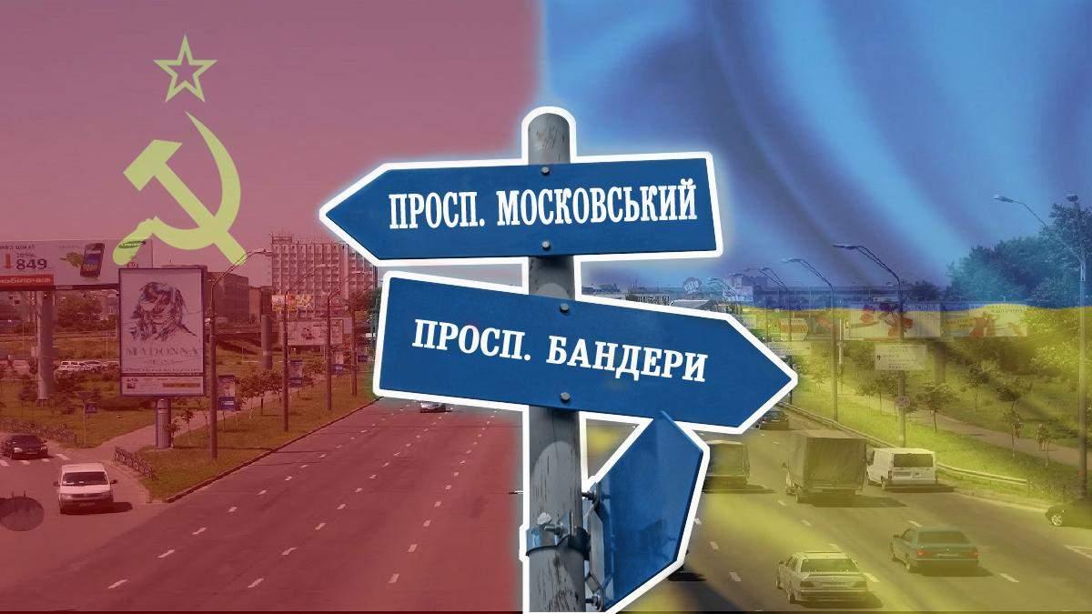 Декоммунизации быть? Почему в Украине отменяют переименование улиц