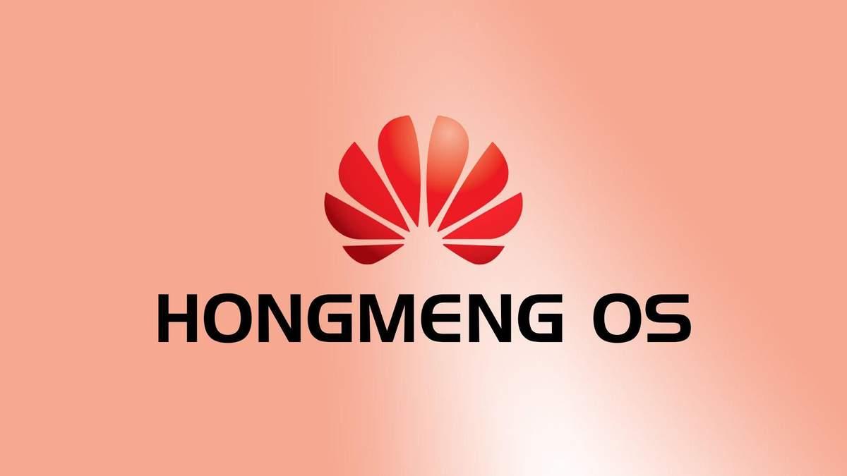 HongMeng OS від Huawei: нові деталі