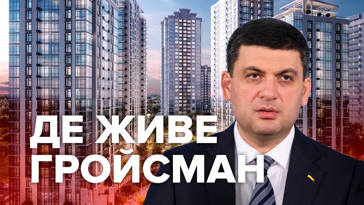 Жилье Владимира Гройсмана: где живет, все о недвижимости Гройсмана
