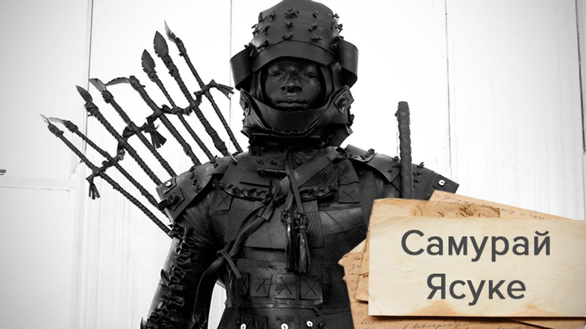 Від раба до поважного воїна: який шлях довелося пройти першому темношкірому самураю