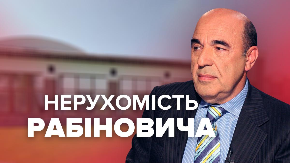 Какая недвижимось у Вадима Рабиновича
