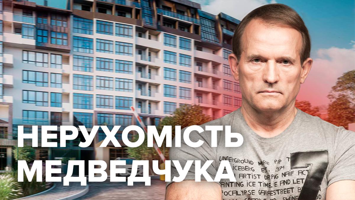 Нерухомість Медведчука - приховані маєтки, компанії кума Путіна