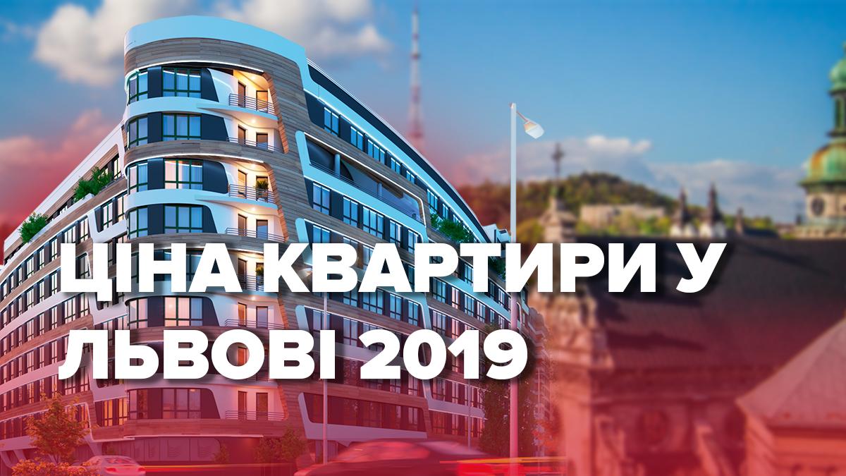 Купити квартиру у Львові: як змінились ціни на житло у місті від початку року