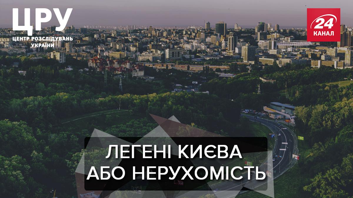 Протасов Яр раздора: кто из администрации Зеленского засветился в скандальной застройке