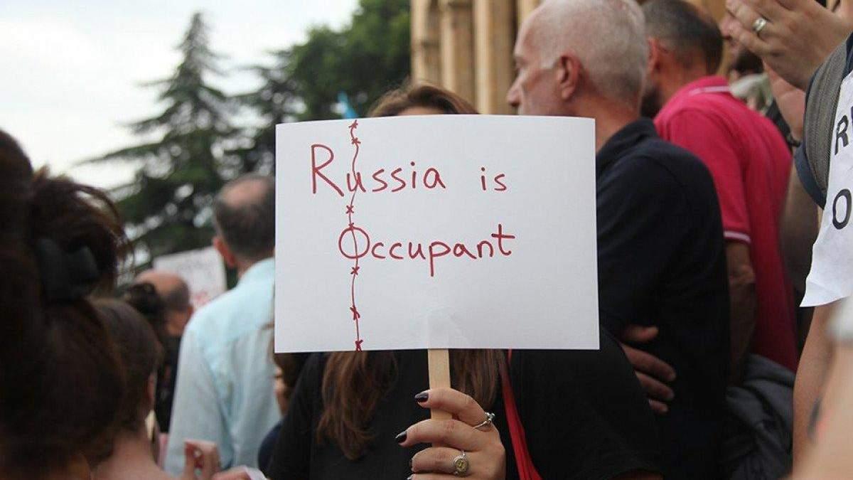 Плакат на антироссийских протестах в Тбилиси