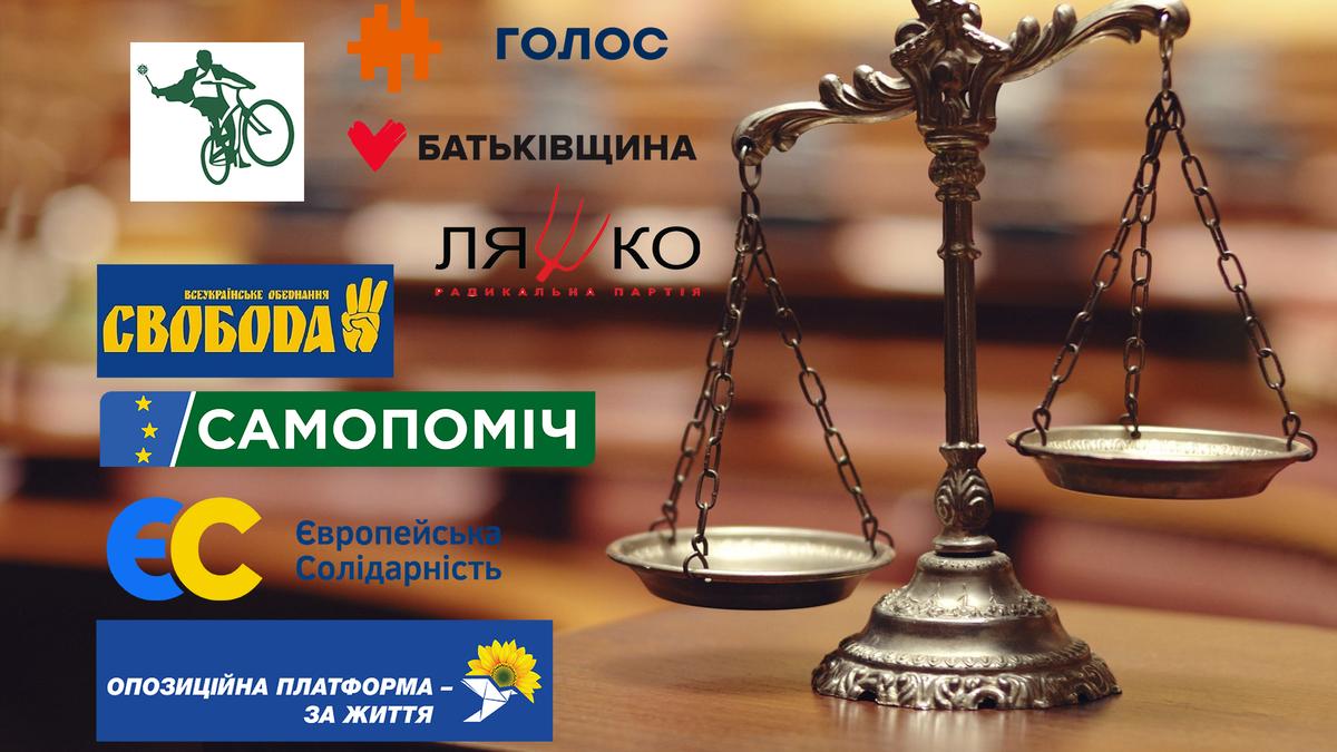 На які зміни у законодавстві готові піти партії заради правосуддя  - 8 липня 2019 - Телеканал новин 24
