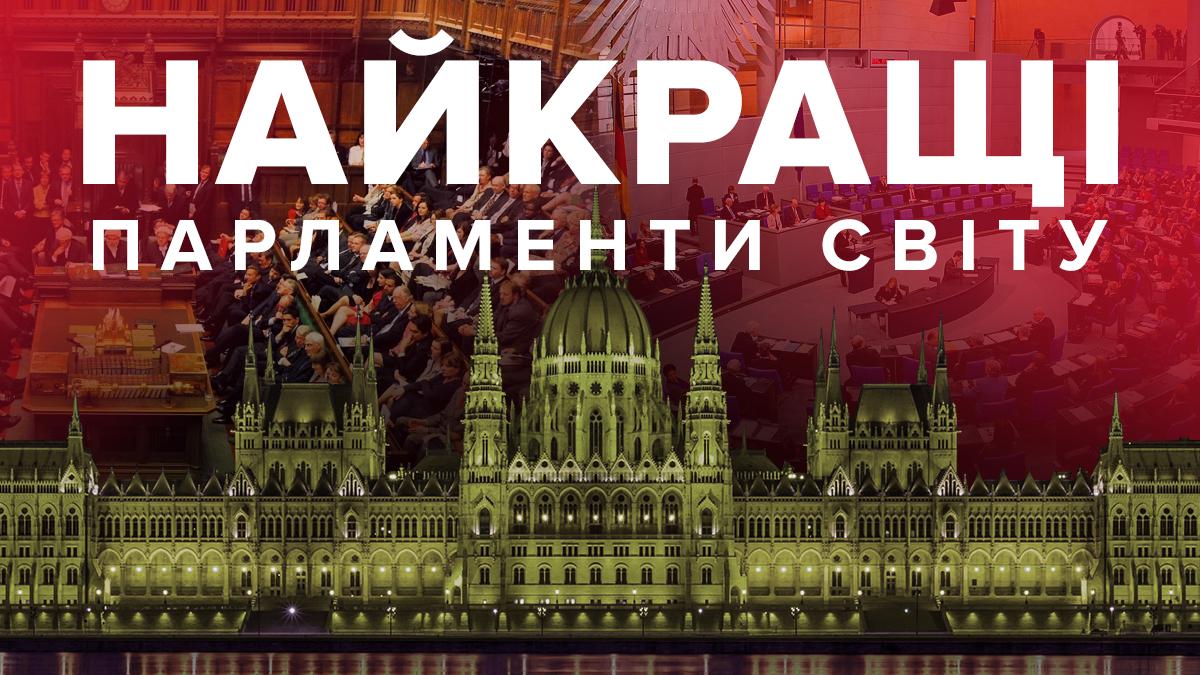 Самые красивые парламенты в мире