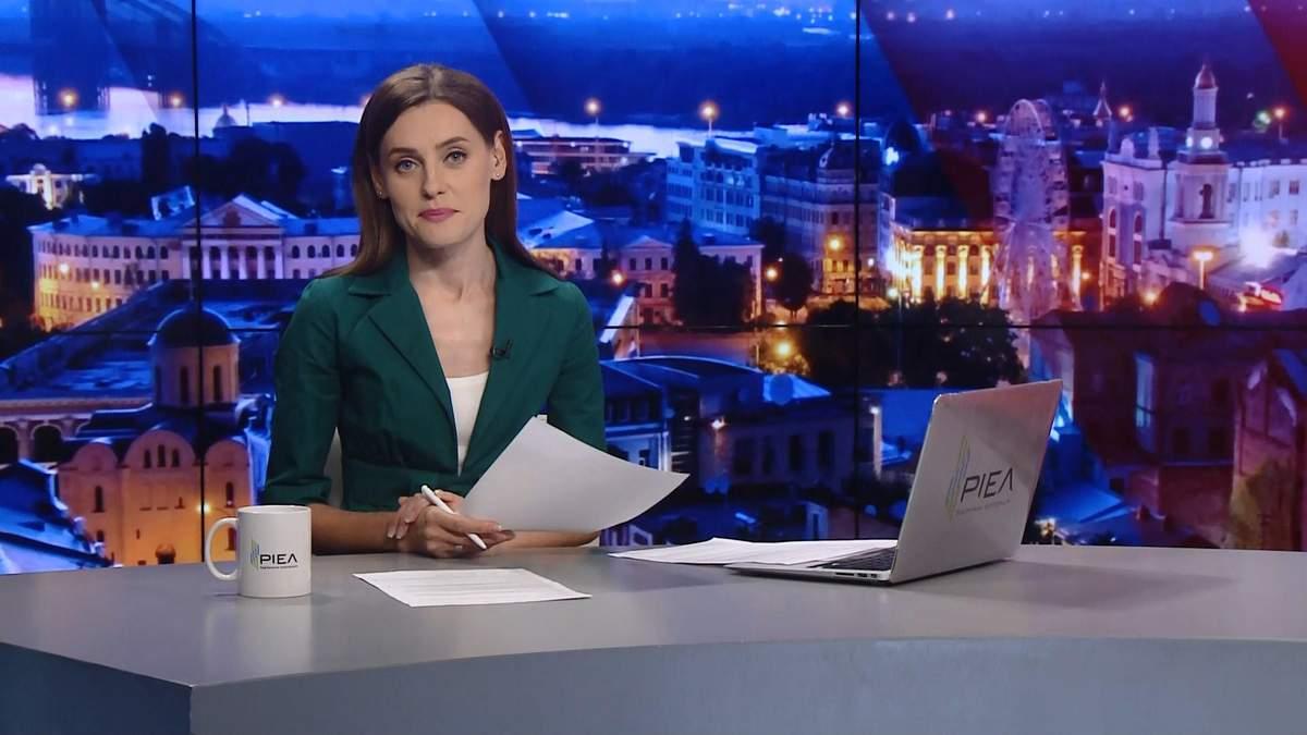Підсумковий випуск новин за 21:00: Нове призначення Зеленського. Політична реклама в соцмережах