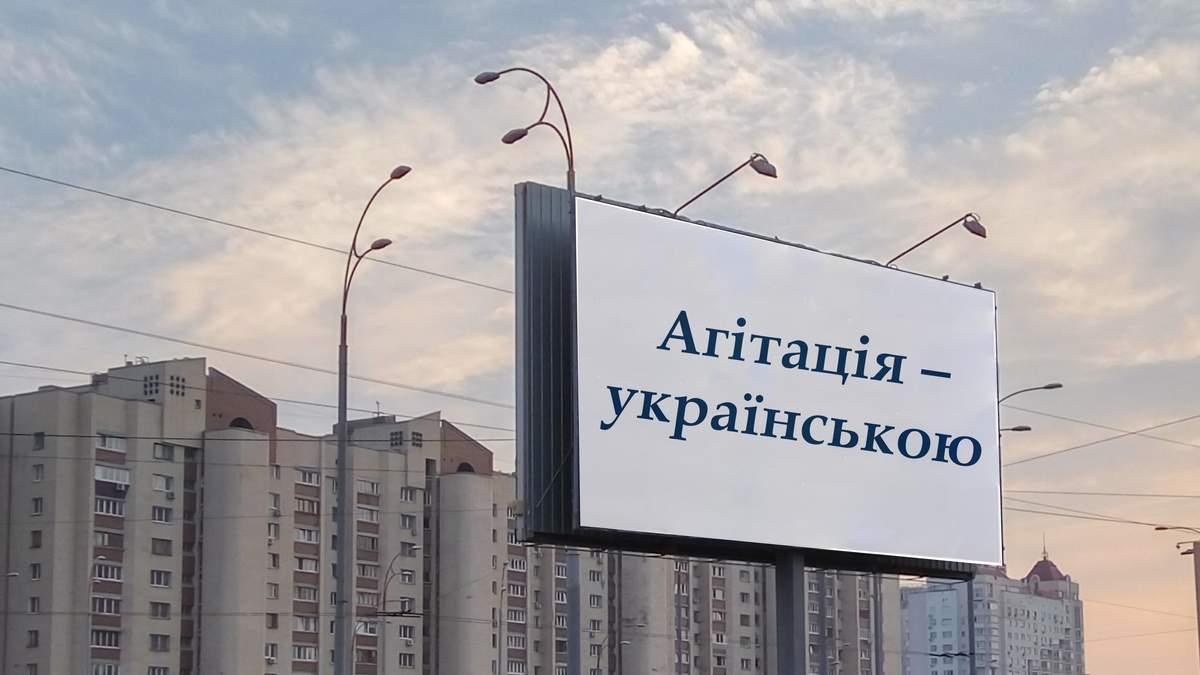 """Став чинним Закон """"Про функціонування української мови як державної"""""""
