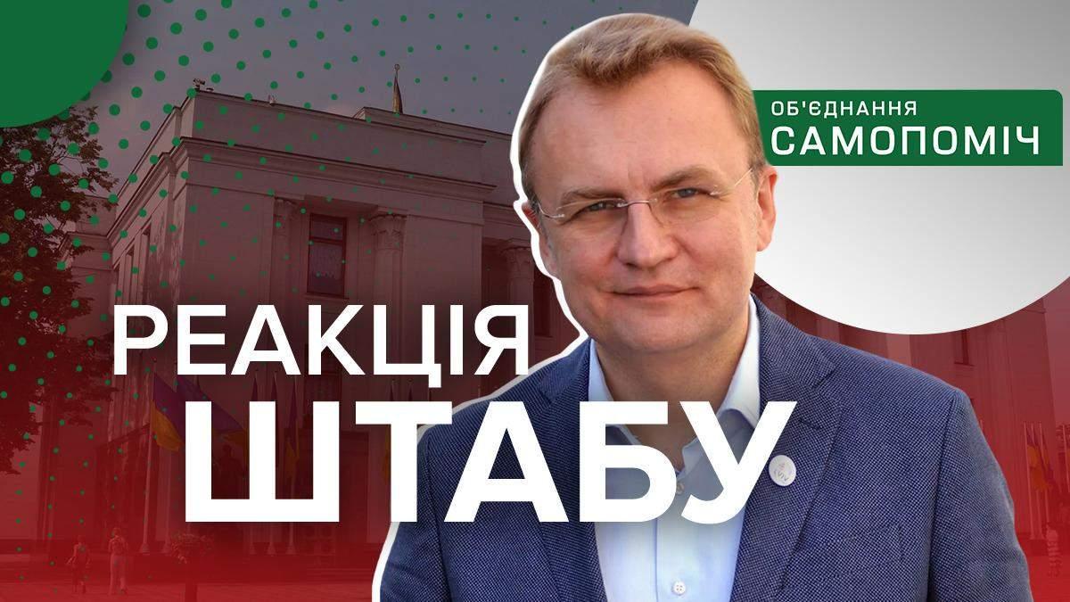 """Лидер партии """"Самопомич"""" Андрей Садовый"""