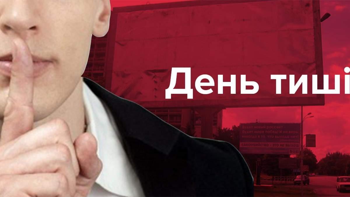 День тиші перед парламентськими виборами 2019 в Україні – що це означає