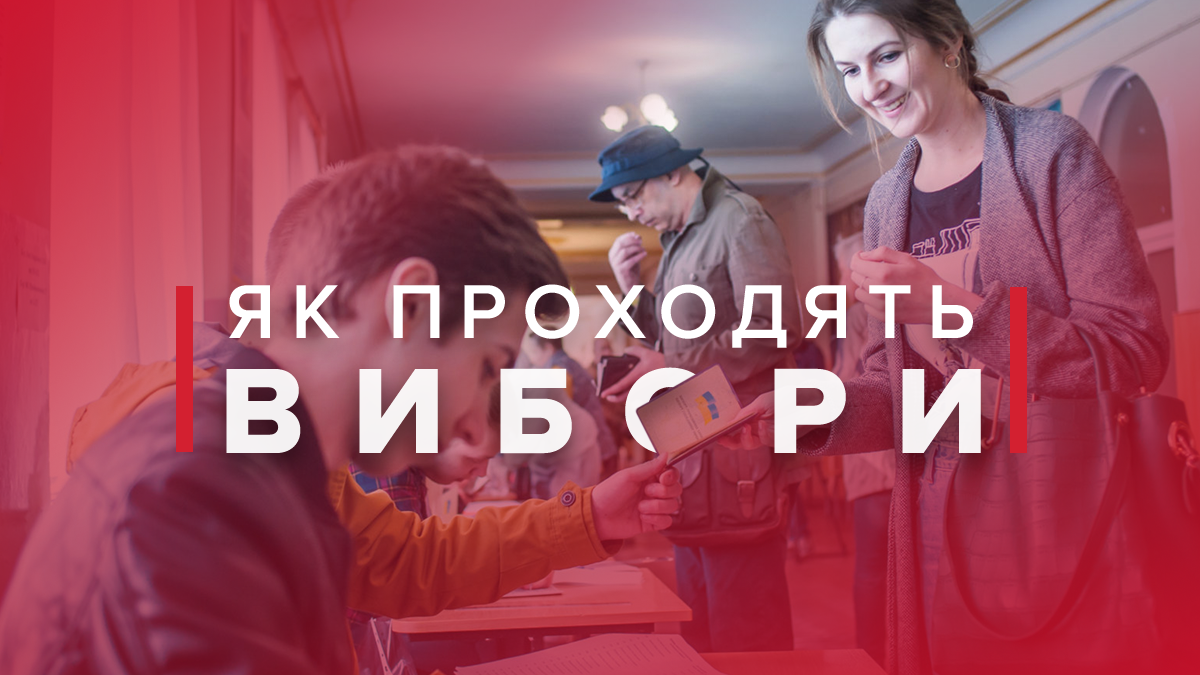 Як пройшли вибори в Україні 21 липня 2019 – всі новини про парламентські вибори 2019