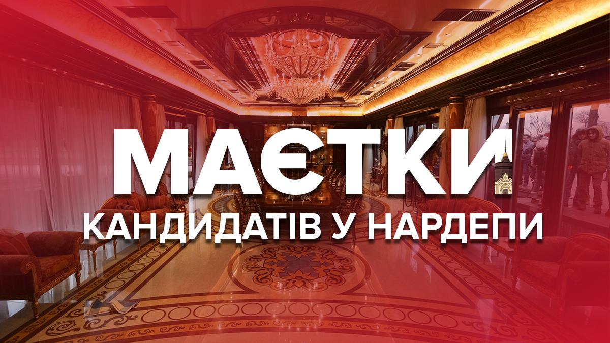 Кандидати у депутати 2019 Верховної Ради – нерухомість кандидатів