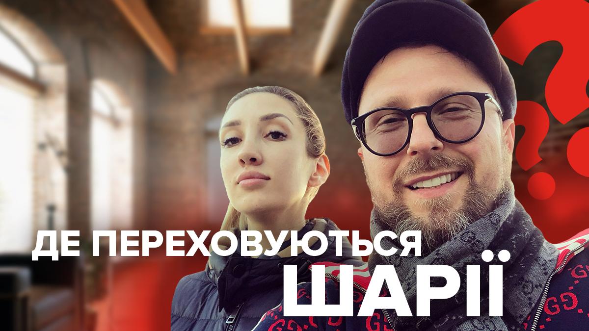 Где живет Шарий и его жена Ольга Бондаренко
