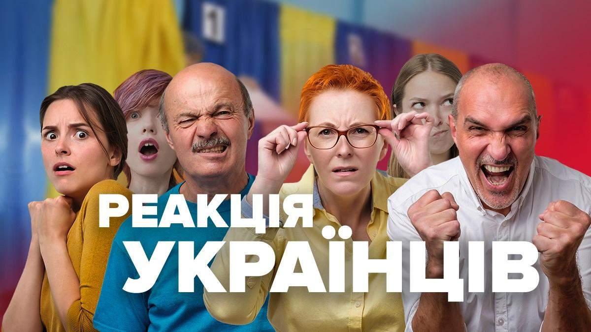 Как украинцы отреагировали на предварительные результаты выборов