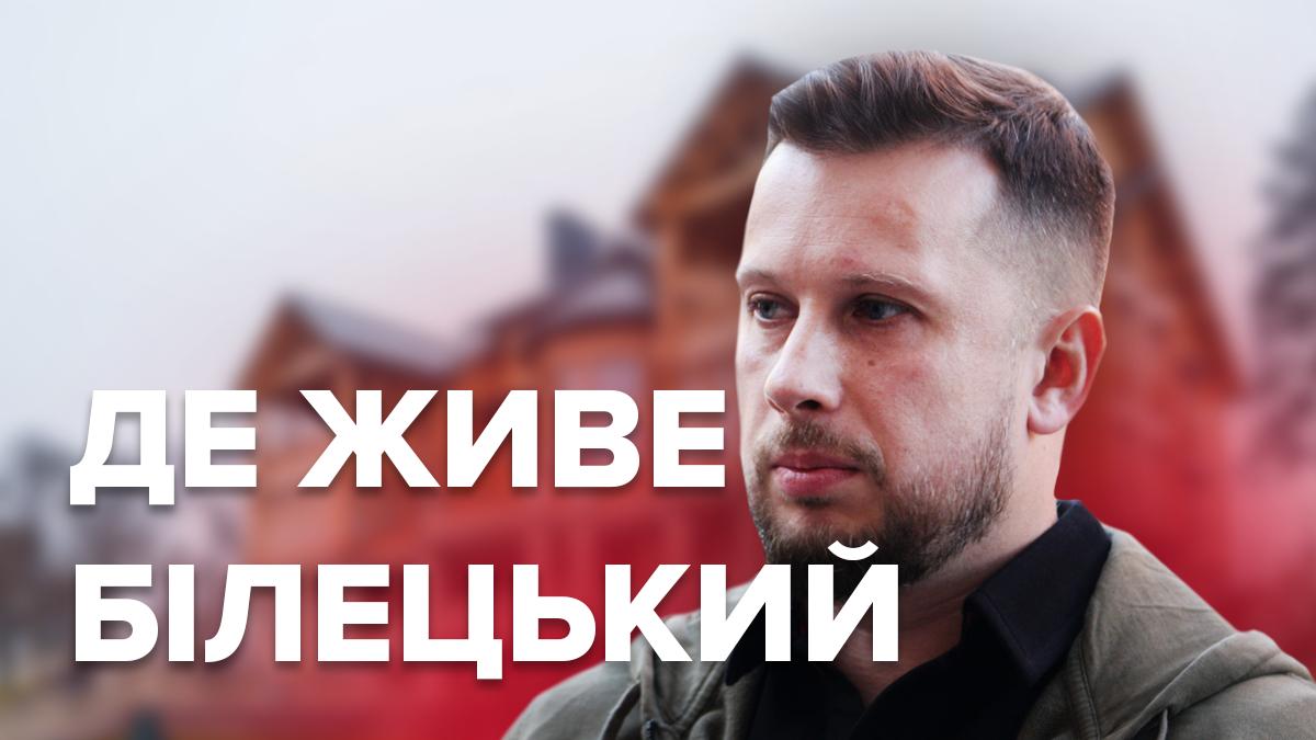 Нерухомість Білецького – квартира в Києві, чим володіє кандидат