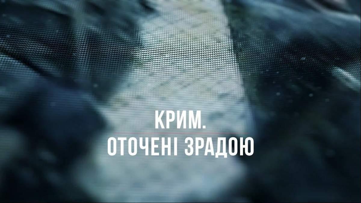 Крим. Оточені зрадою