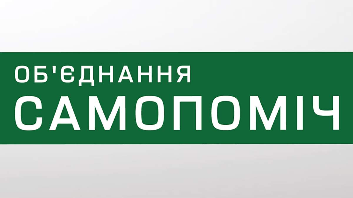 """Заявление """"Самопомочи"""" о нарушениях на 94 округе"""