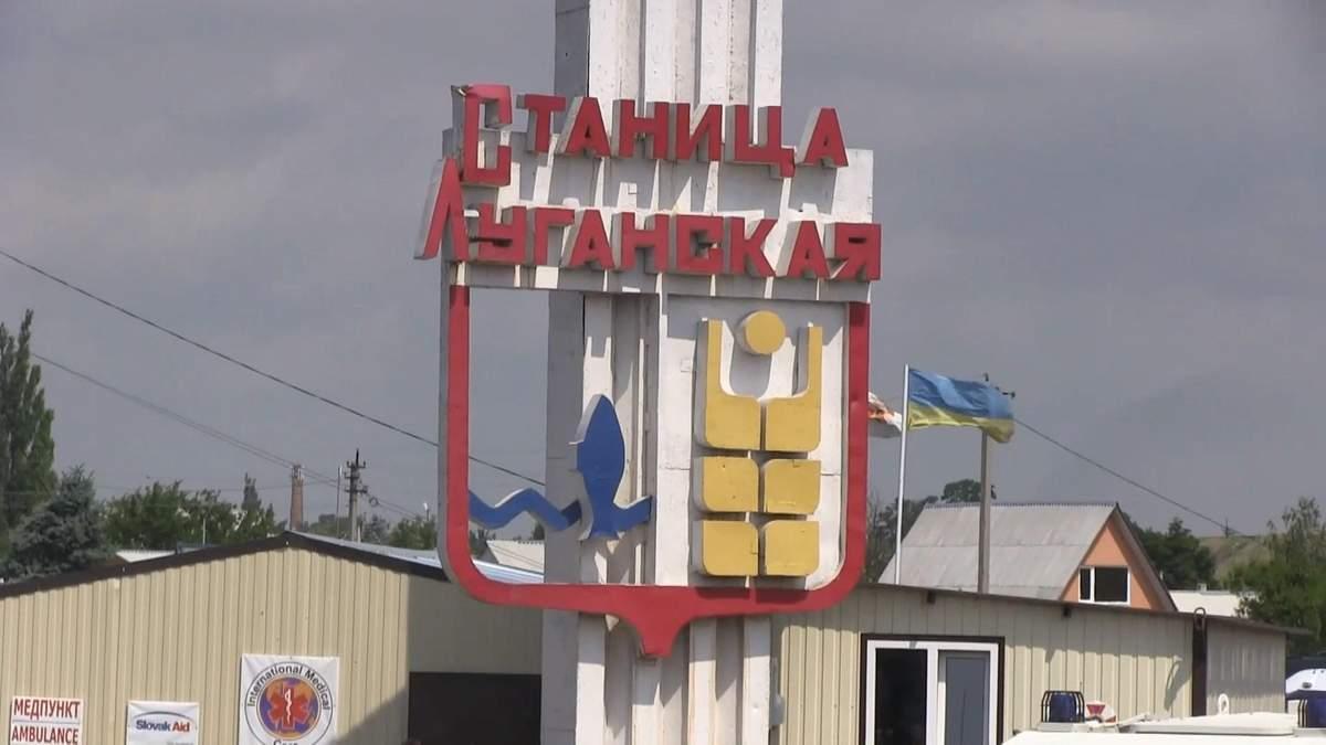Українські війська почнуть демонтаж оборонних споруд на лінії розмежування у Станиці Луганській