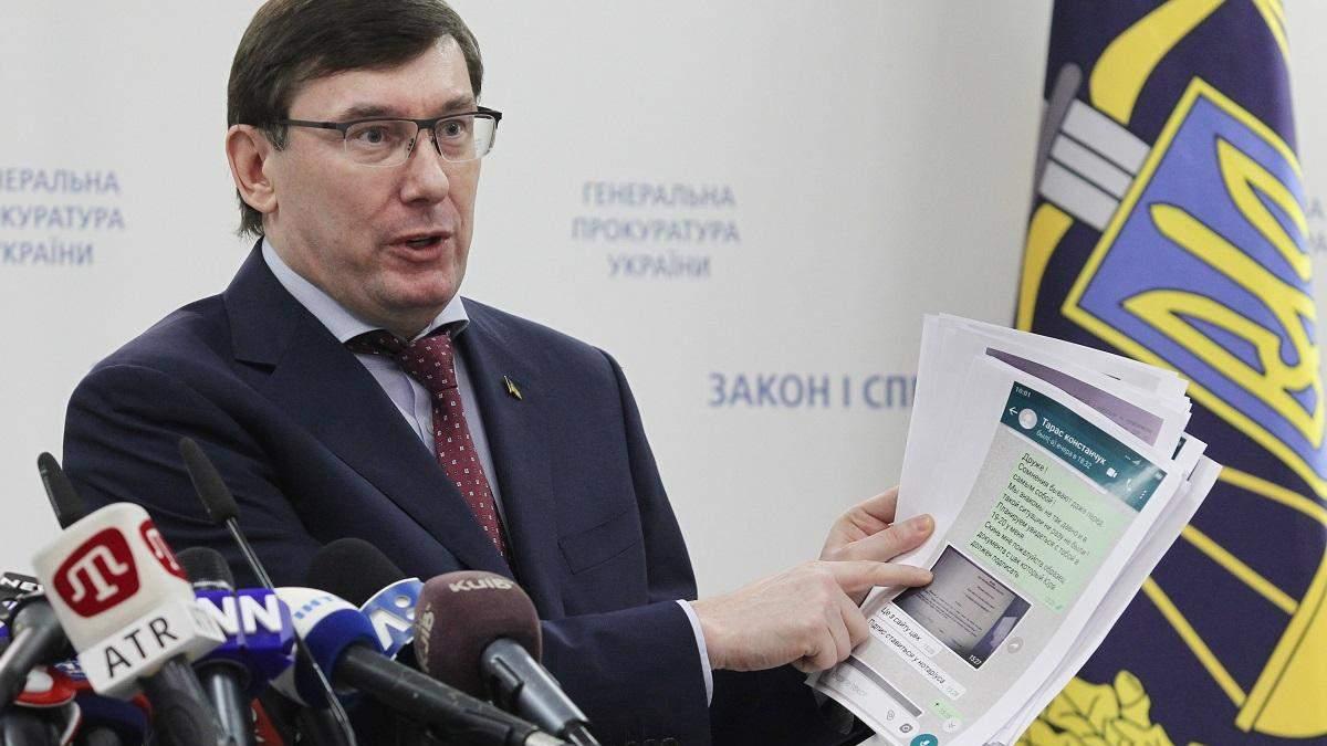 Юрій Луценко пішов у відпустку, а Зеленський готує йому заміну