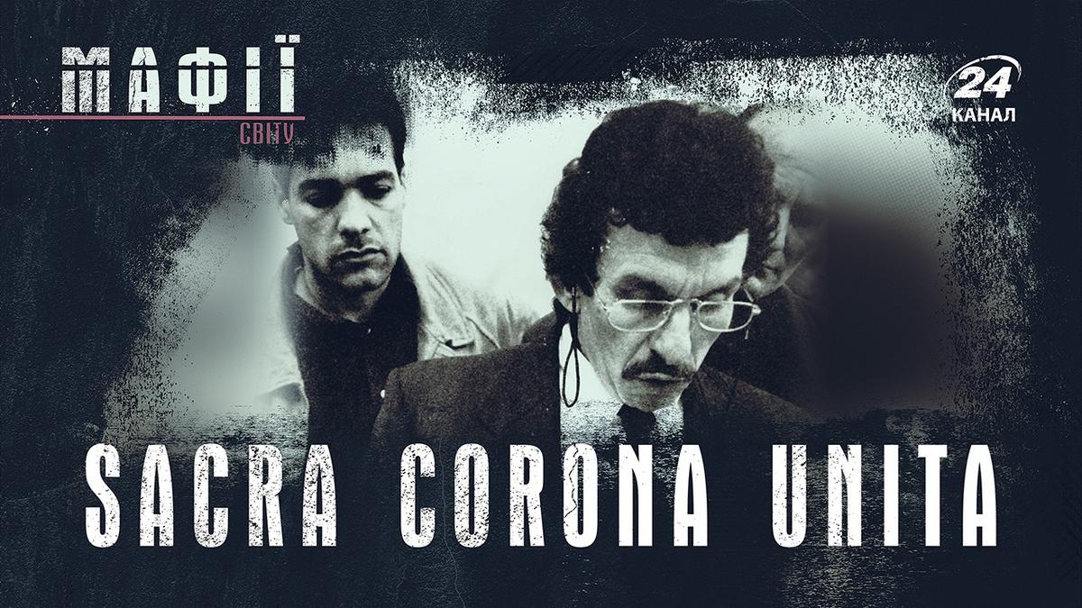 Sacra Corona Unita: особливості клану мафіозі, що і зараз тримає у напрузі Італію