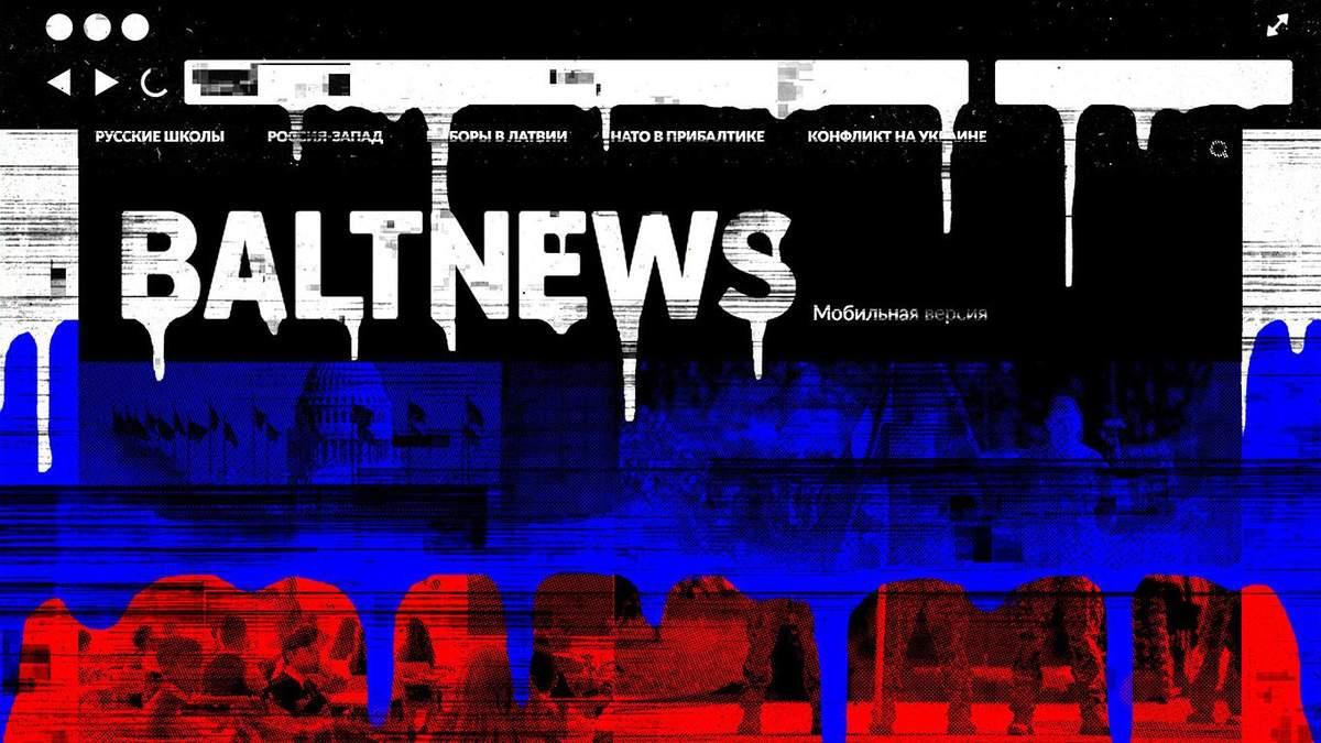 В Латвии заблокировали российский сайт из-за угрозы суверенитету Украины