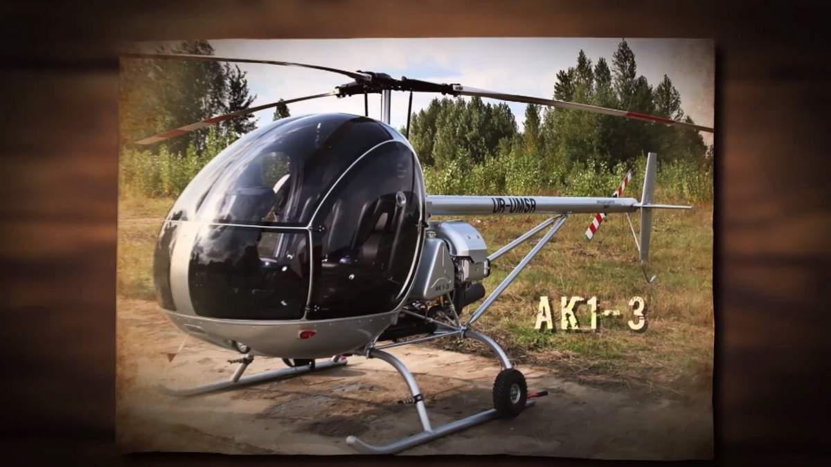 Як українські гвинтокрили АК1-3 підкорили світ: переваги гелікоптерів