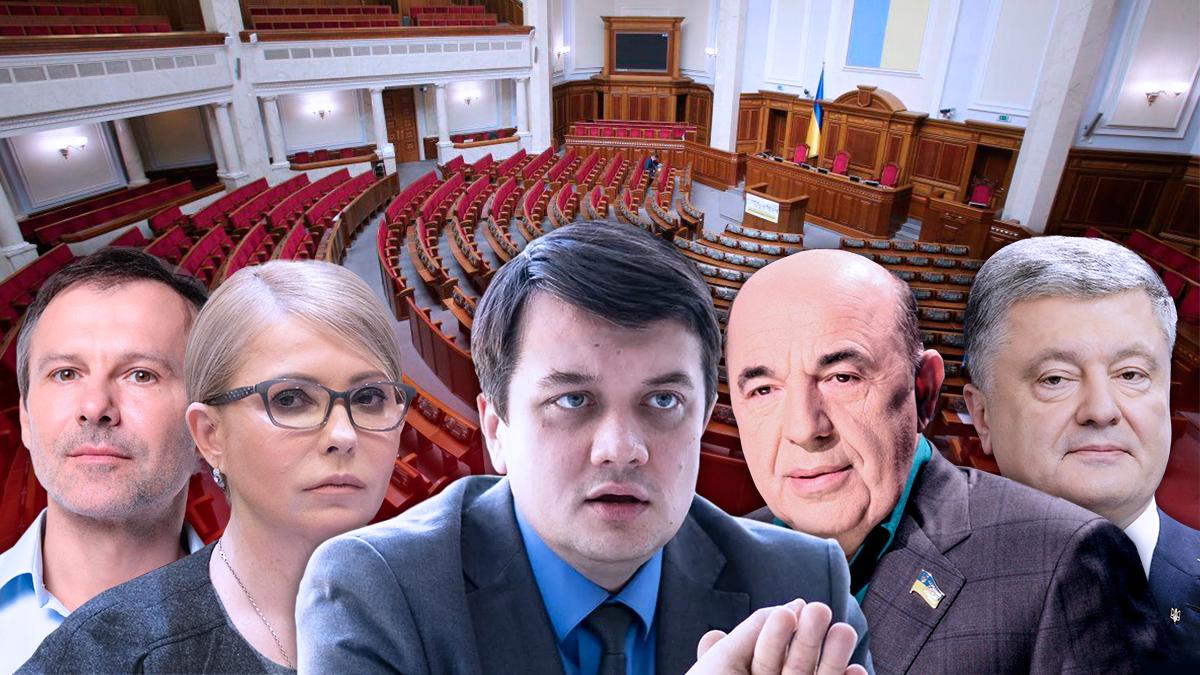 Оппозиция Верховной Рады 2019 – на что влиять будет оппозиция и кто туда войдет