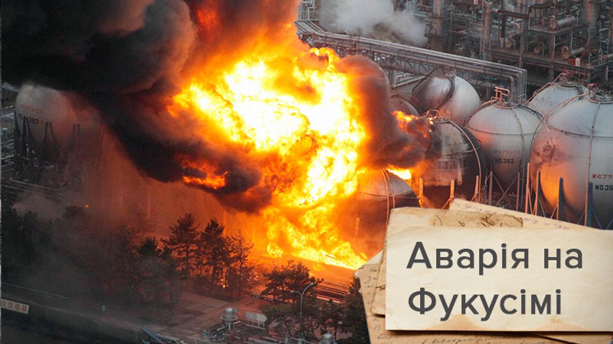 Аварія на Фукусімі-1: факти про моторошну катастрофу в Японії