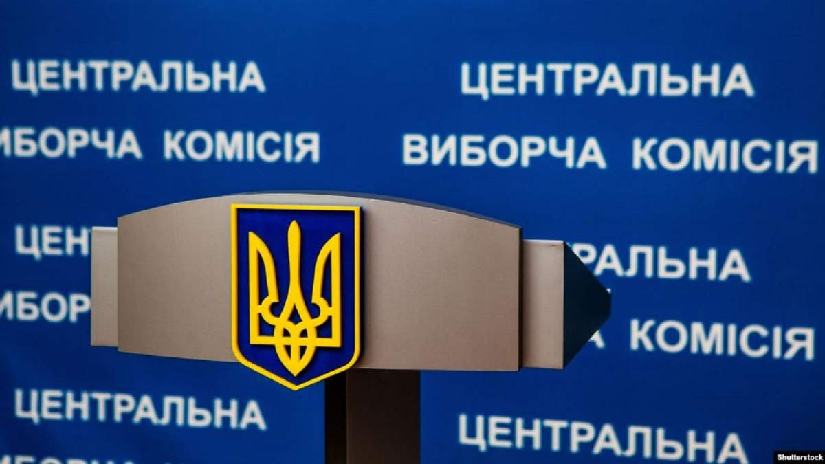 Не встигли: ЦВК не змогла оголосити остаточні результати виборів, як того вимагає закон