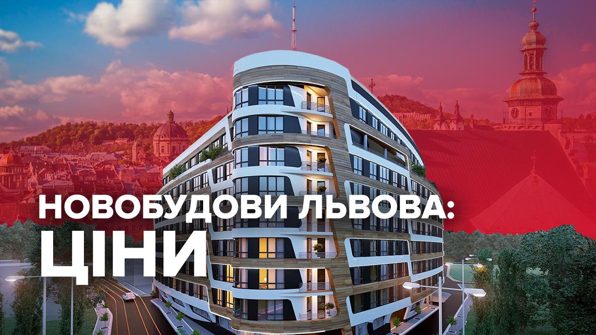 Ціни на квартири у новобудовах Львова: як змінились у липні 2019
