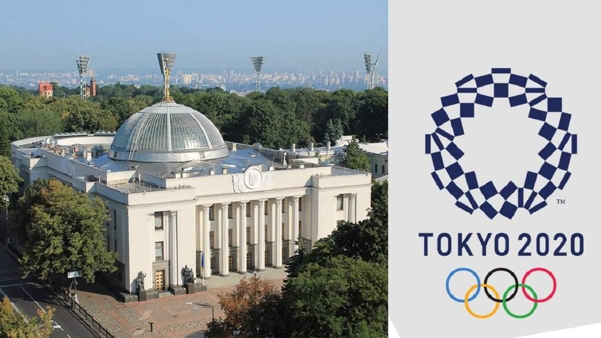 Верховна Рада зберегла Комітет з питань молоді та спорту