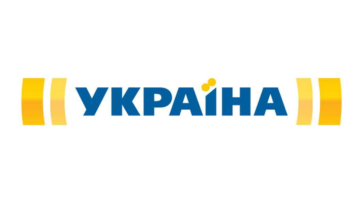 """Канал """"Україна"""" не буде показувати футбольні матчі, за винятком збірної України"""