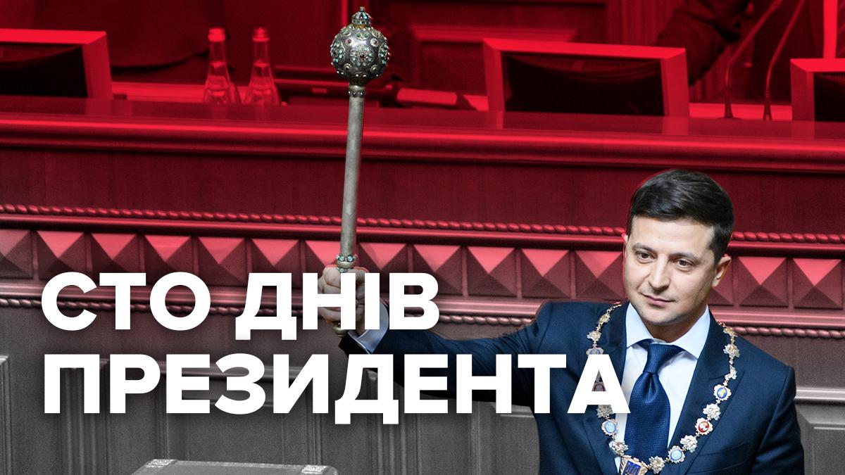 Зеленський президент України 100 днів – закони, що зробив із обіцянок