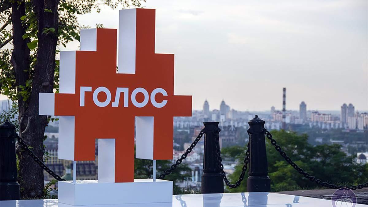 """Партия Вакарчука """"Голос"""" отказалась от должности вице-спикера Верховной Рады"""