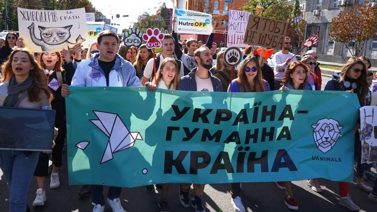 У Києві відбудеться Всеукраїнський марш за права тварин