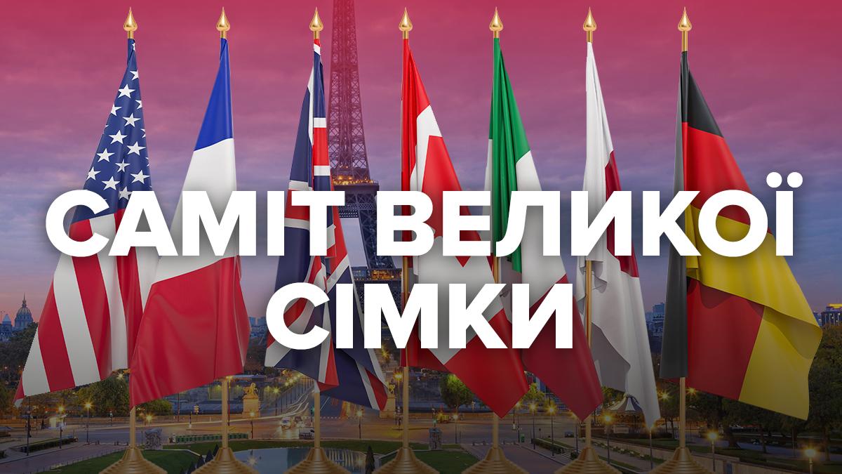 Саміт G7 2019, Біарріц – що це, дата, гості, теми обговорень
