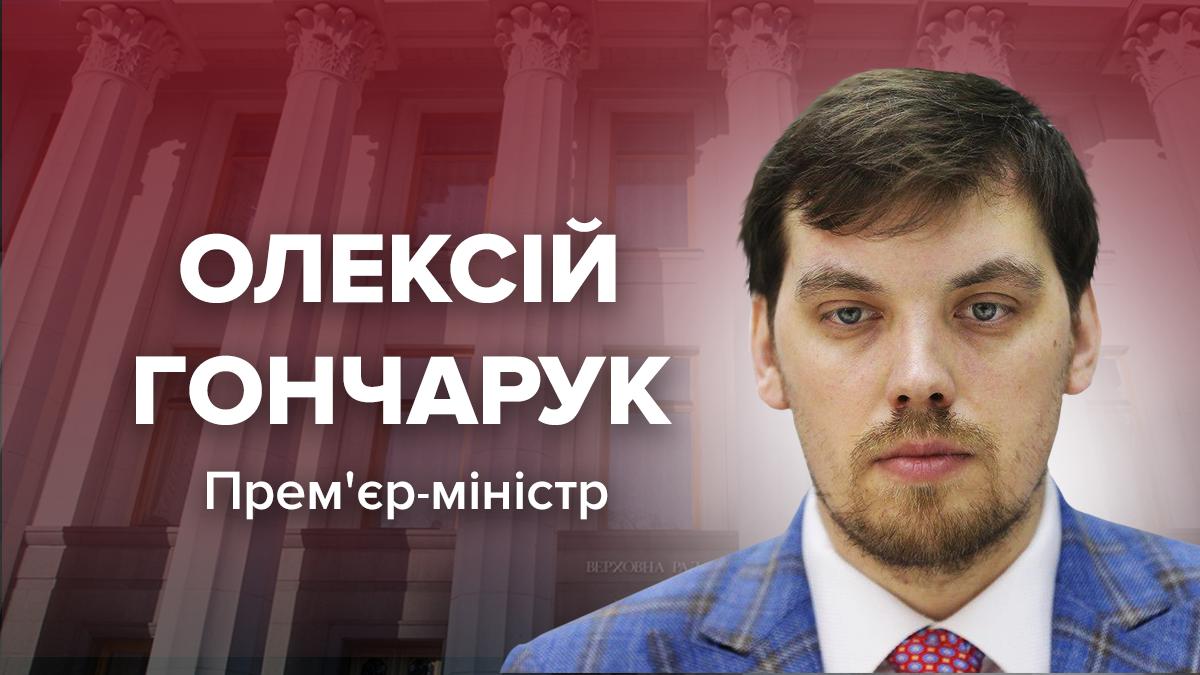 Олексій Гончарук новий прем'єр-міністр України – 29 серпня 2019