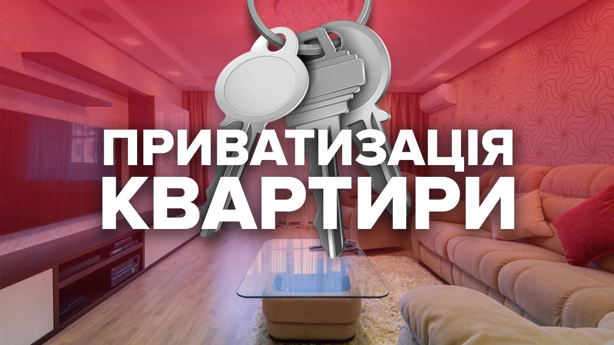 Как приватизировать квартиру в Украине 2019